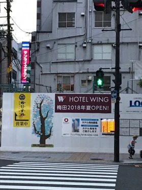 2018年夏、ホテルウィングインターナショナル梅田が神山町にオープン