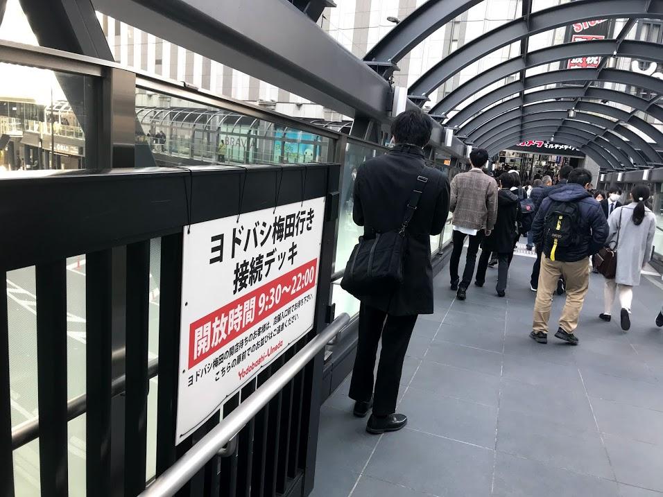 ヨドバシ梅田行き接続デッキ