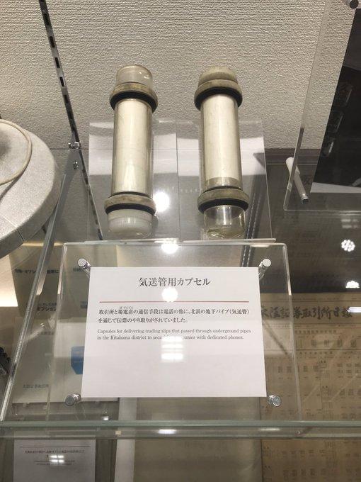 気送管用カプセル