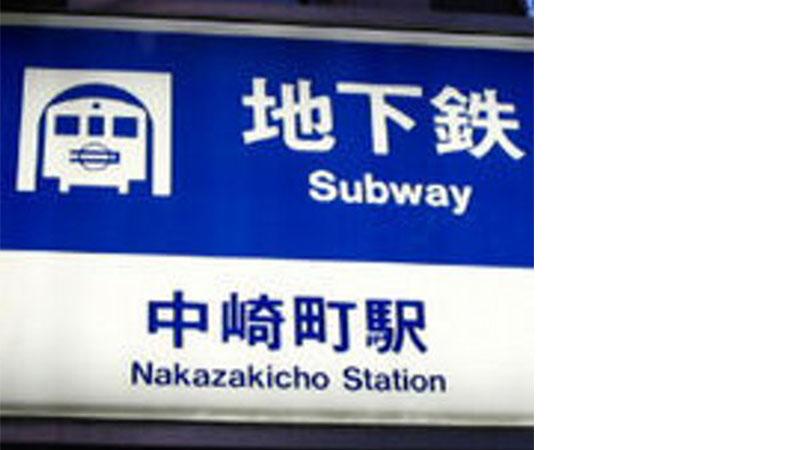 中崎町駅横長